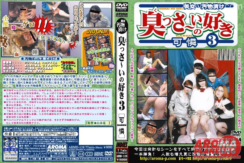 [ARMD-119] 臭っさいの好き 3 可憐(DVD) Other Scat 3P · 4P AROMA