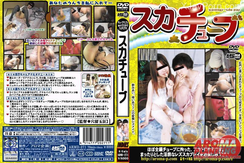 [ARMD-271] スカチューブ(DVD) Lesbian 穴留玉狂 AROMA
