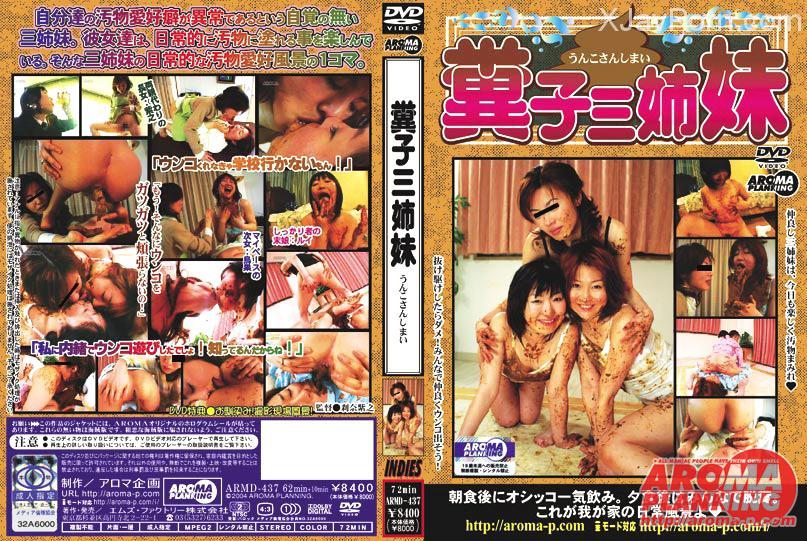 [ARMD-437] 糞子三姉妹 スカトロ 乱交 2004/07/09 アロマ企画 その他近親相姦 Lesbian