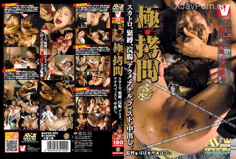[AVGL-005] 極・拷問 スカトロ、緊縛、浣腸、アクメ、アナル、フィスト... V(ヴィ) 潮吹き Squirting
