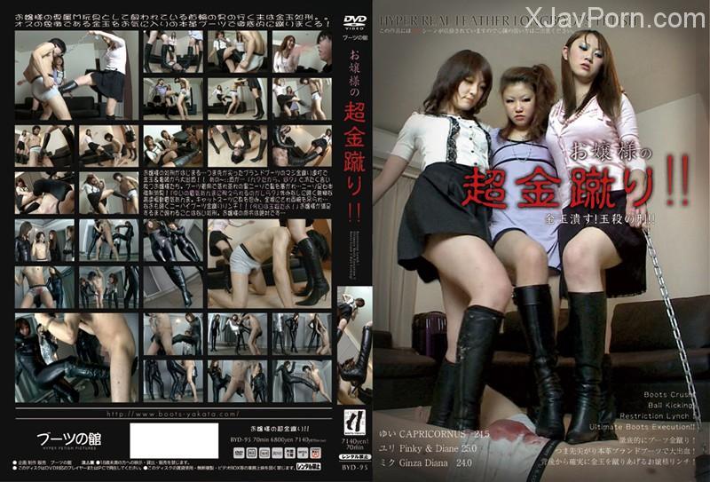 [BYD-95] お嬢様の超金蹴り!! ブーツの館 2010/10/23