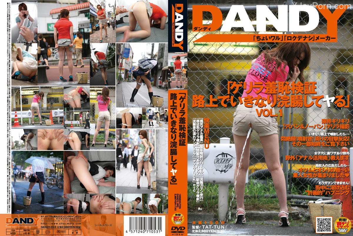 [DANDY-053] ゲリラ羞恥検証路上でいきなり浣腸してヤる 企画 TAT−TUN スカトロ 脱糞
