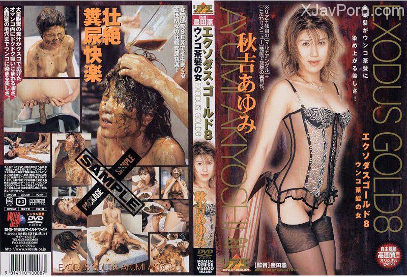 [DWS-08] エクソダス・ゴールド 8 ウンコ茶髪の女 リア王 Actress 2002/08/09