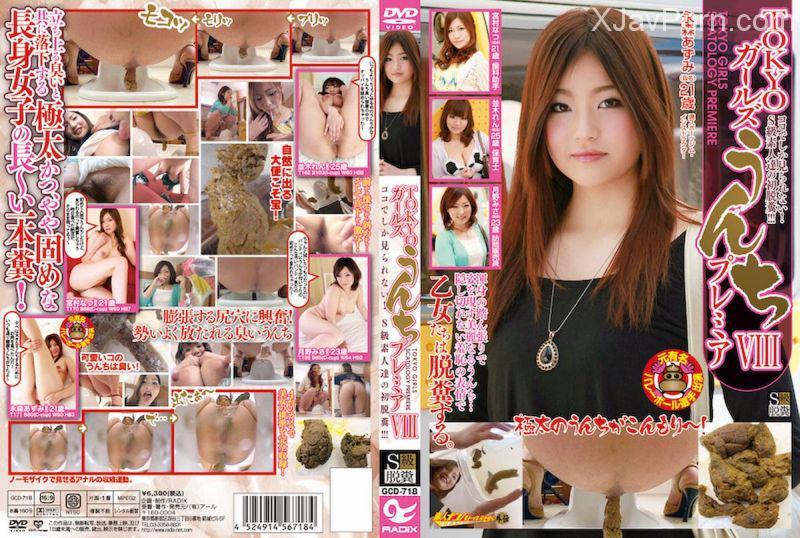 [GCD-718] TOKYOガールズうんちプレミア  8 2012/05/20 Scat 爆乳 レイディックス