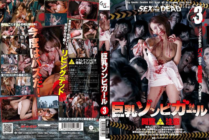 [GVG-164] SEX OF THE DEAD 巨乳ゾンビガール. .. Orgy ボディコン Insult 2015/07/02 Pervert