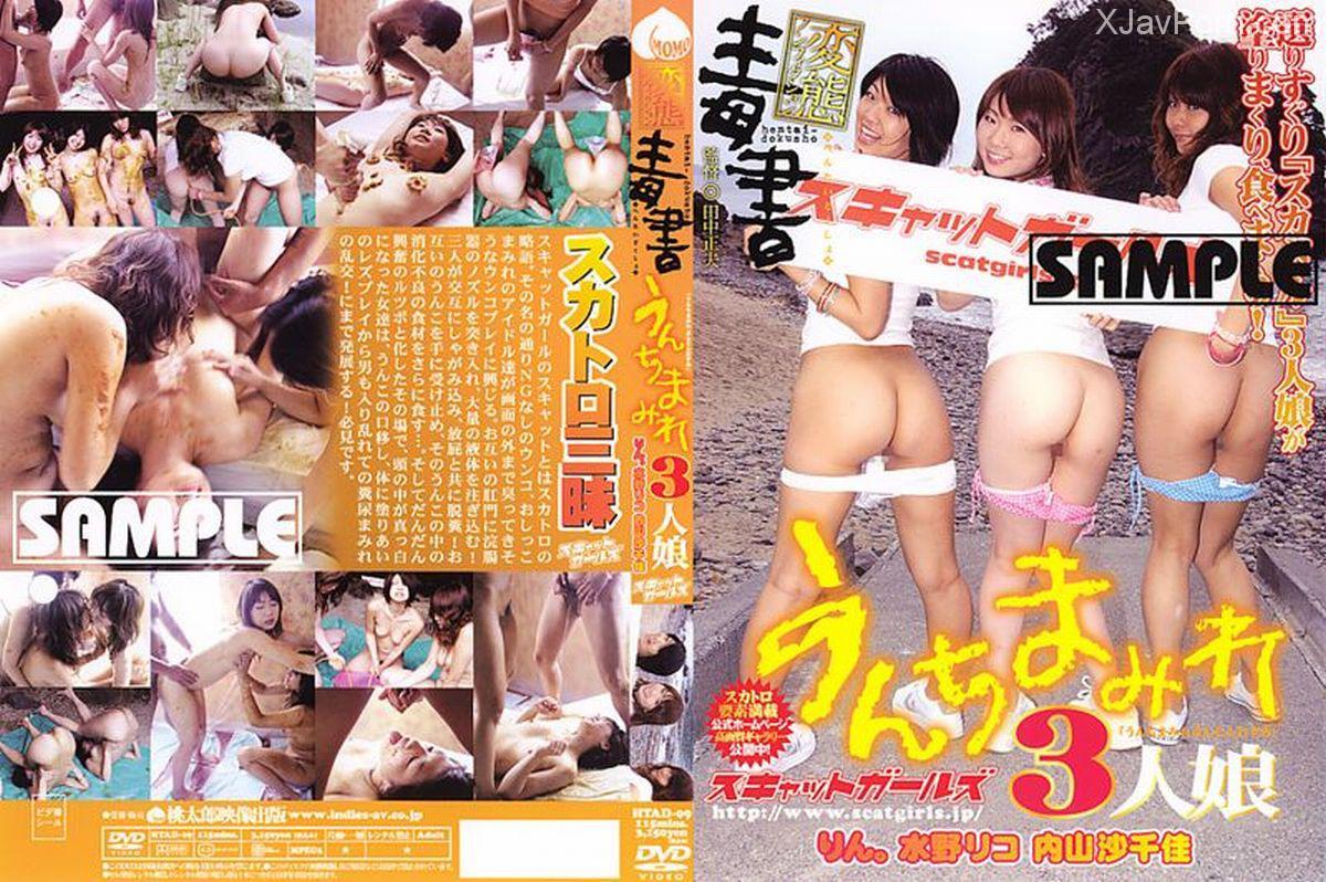 [HTAD-09] 変態毒書 うんちまみれ3人娘 スキャットガールズ Coprophagy 桃太郎映像出版