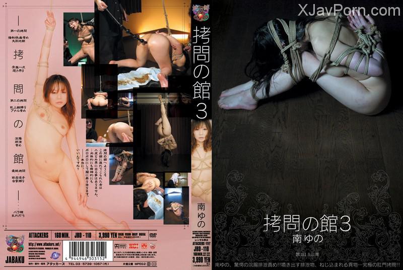 [JBD-110] 拷問の館 3 南ゆの 160分 Actress 2007/08/07 女優