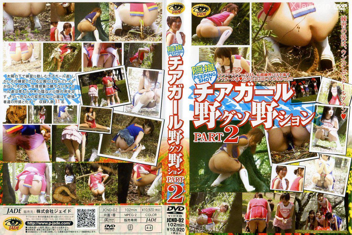 [JCND-02] 隠撮チアガール 野グソ野ション  2 102分 2008/07/05 Voyeur Cheerleader Golden Showers
