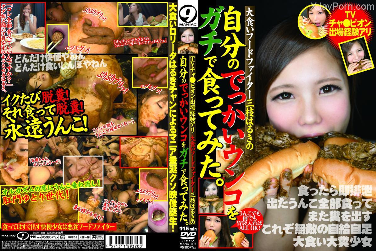 [MANQ-005] 大食いフードファイター三枝はるきの自分のでっかいウンコをガチで食ってみた 脱糞 2014/01/10 スカトロ