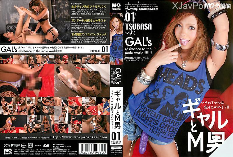 [MXPG-001] ギャルとM男 マゾのアナルは犯すためのモノ つばさ 105分 素人 手コキ お姉さん 踏みつけ(M男) Tsubasa 凌辱