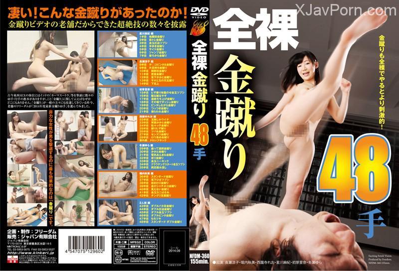 [NFDM-360] 全裸金蹴り48 Slut 痴女 Ryoko Nagase Fetish Reo Saionji Rin Momoi 足コキ Footjob フェチ