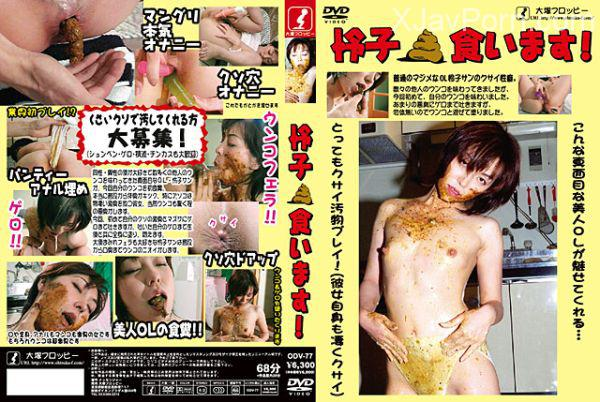 [ODV-077] 怜子食います Coprophagy Amateur Vomiting Other