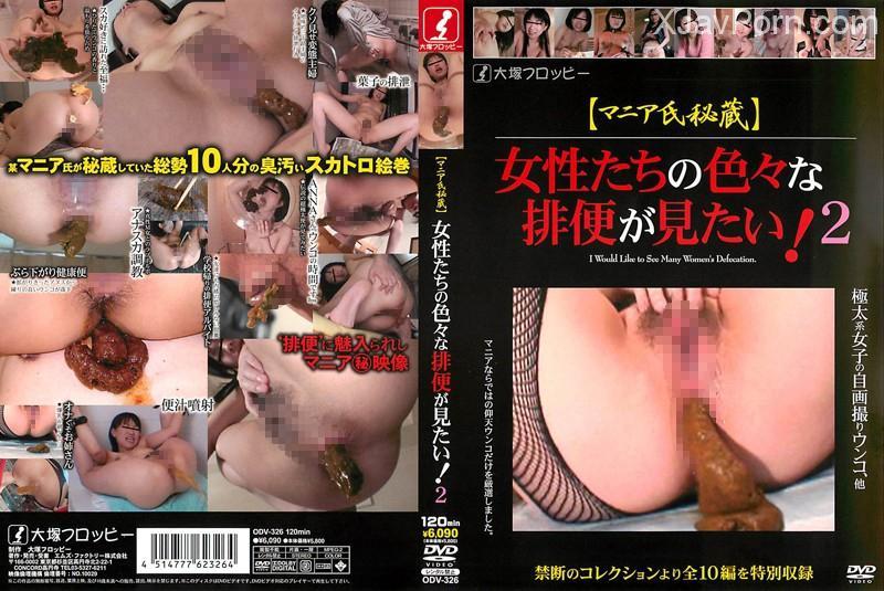 [ODV-326] マニア氏秘蔵 女性たちの色々な排便が見たい  2 脱糞 Defecation
