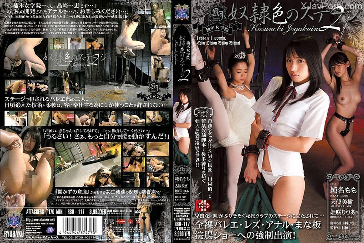 [RBD-117] 楠木女学院 奴隷色のステージ  2 Mahiro Uchida 2008/08/07 Soft Body 軟体 Enema Tied Miki Amatsuka
