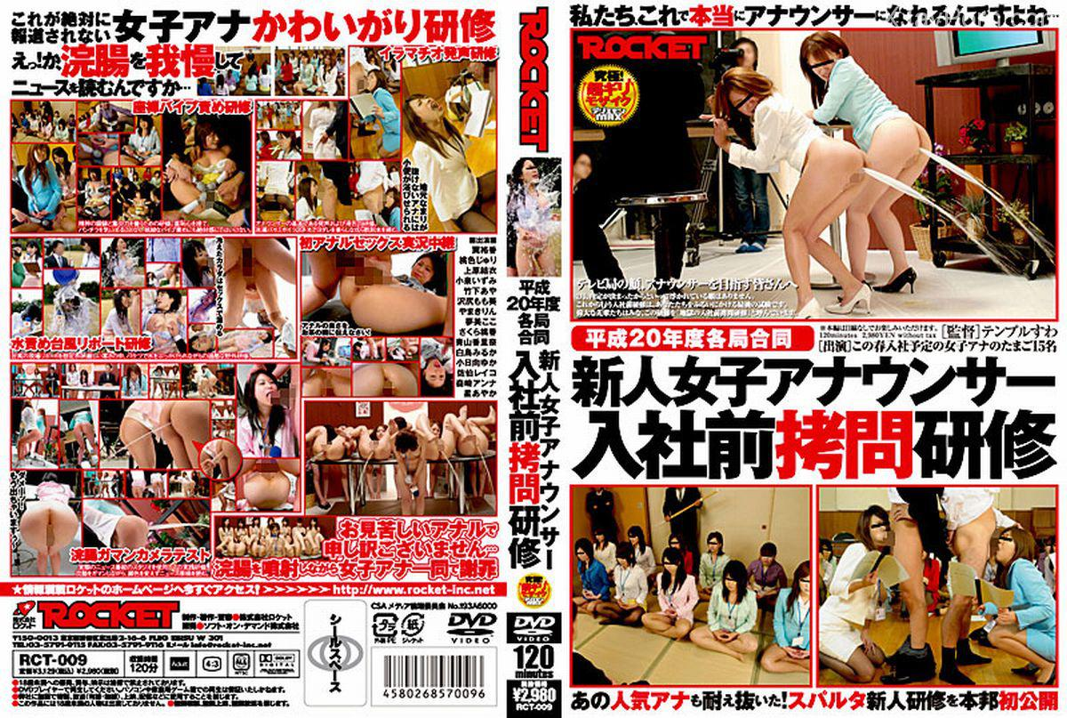 [RCT-009] 平成11年度各局合同 新人女子アナウンサー入社前拷問研修 OL・秘書 ロケット 素人 Other Amateur 2008/02/21