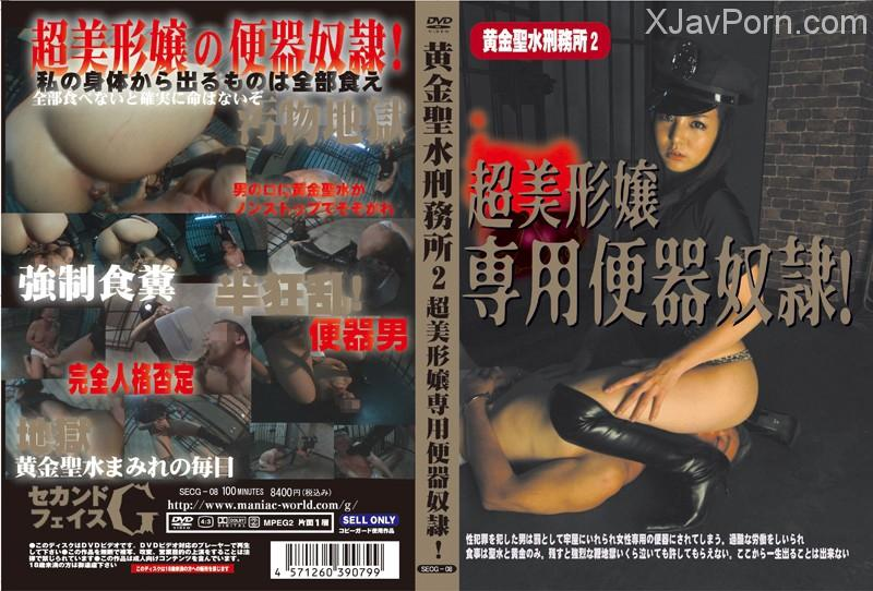 [SECG-08] 黄金聖水刑務所2 超美形嬢専用便器奴隷 金蹴り 2013/04/15 100分 SM Boots スカトロ