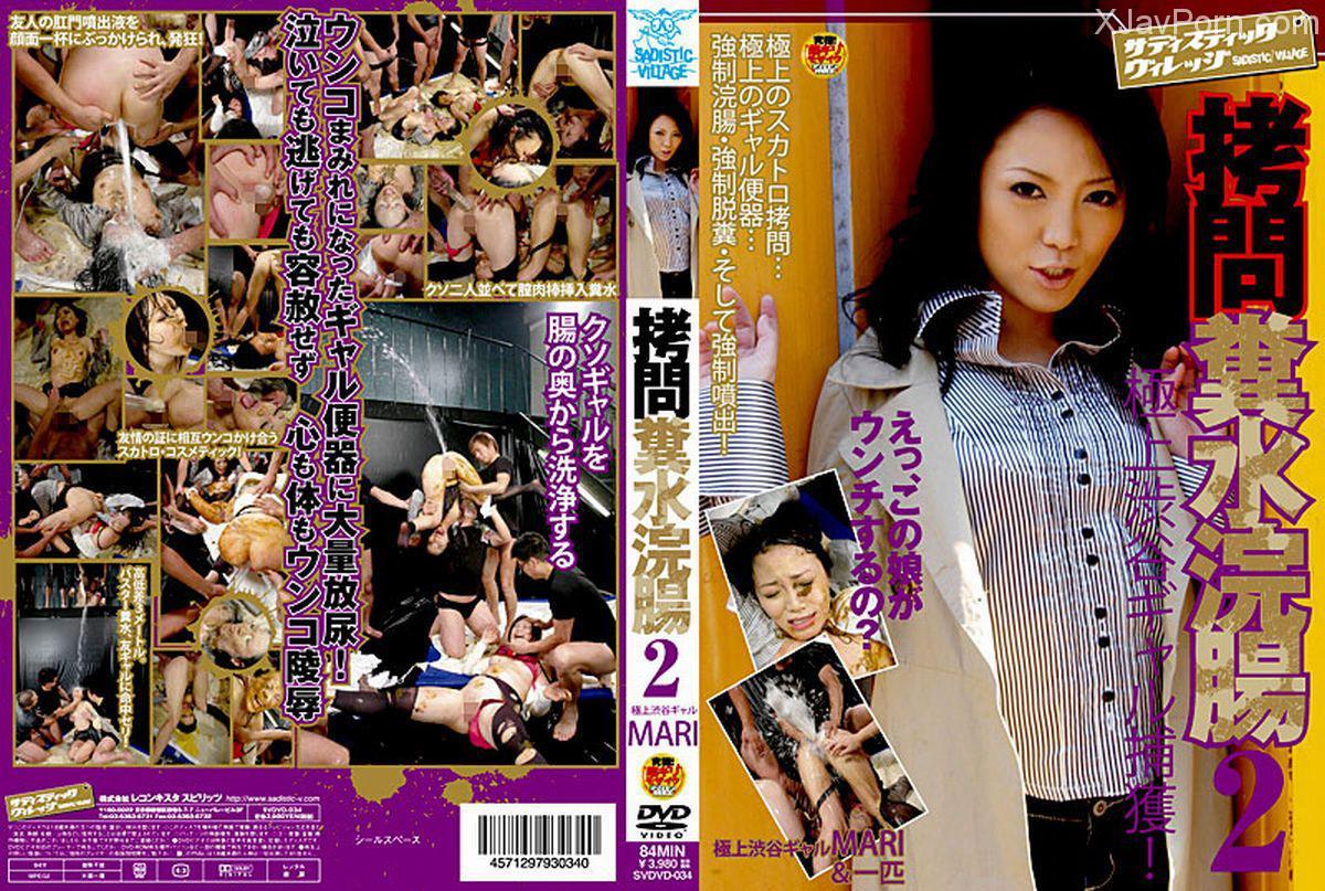 [SVDVD-034] 極上渋谷ギャル捕獲 拷問糞水浣腸  2 2008/02/21 Scat サディスティックヴィレッジ スカトロ Amateur