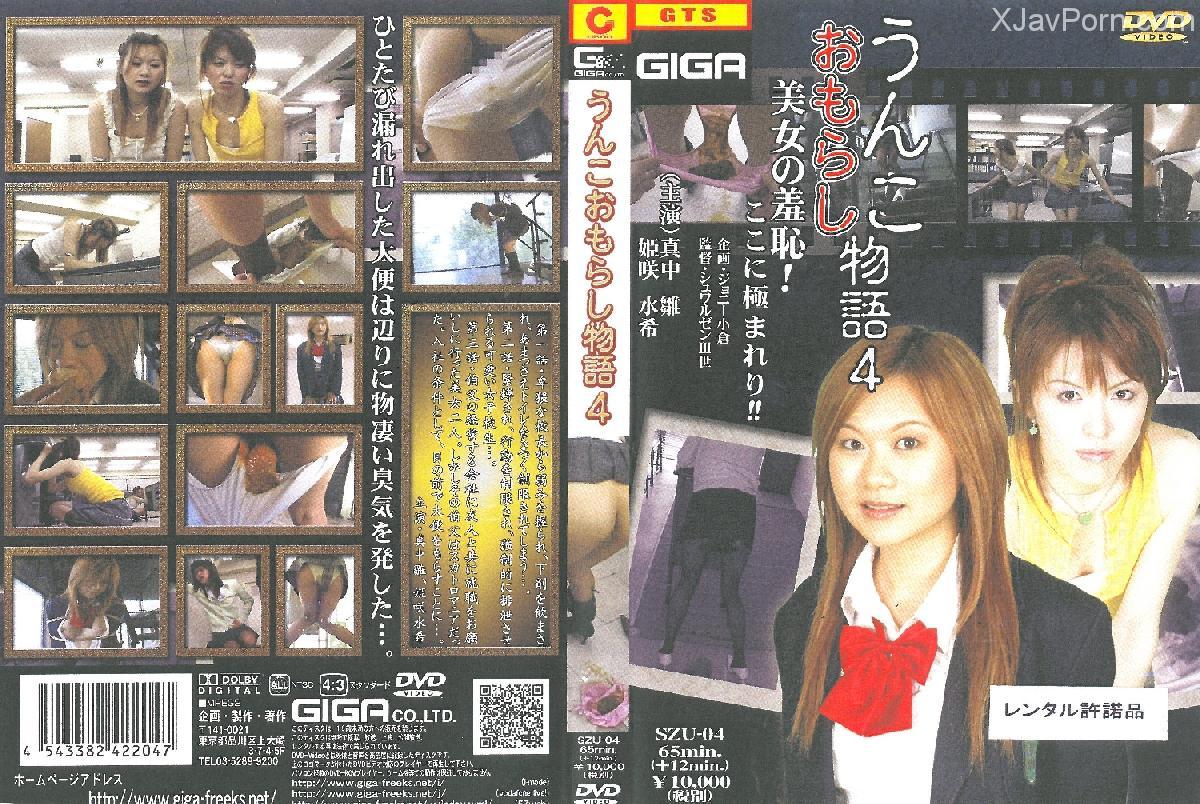 [SZU-04] うんこおもらし物語  4 2006/07/14 分 ギガ