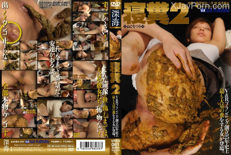 [VRXS-061] 寝糞 2 Scat Golden Showers 浣腸 脱糞