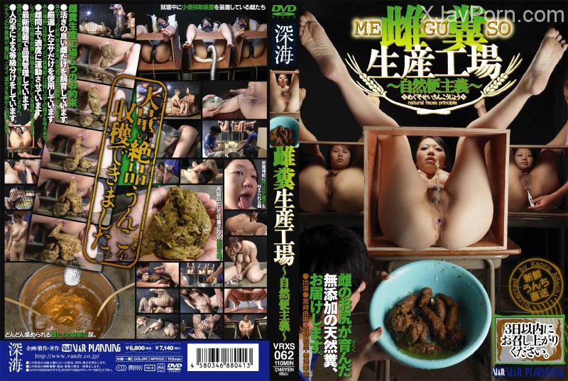 [VRXS-062] 雌糞生産工場 自然便主義 放尿 Golden Showers スカトロ 梅澤華奈