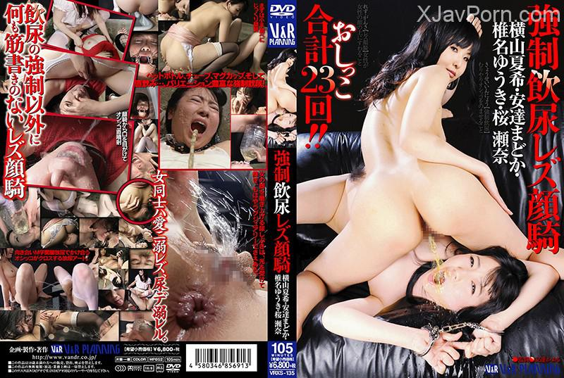 [VRXS-135] 強制飲尿レズ顔騎 Slut 105分 Sena Sakura 顔面騎乗 V&Rプランニング Lesbian Madoka Adachi