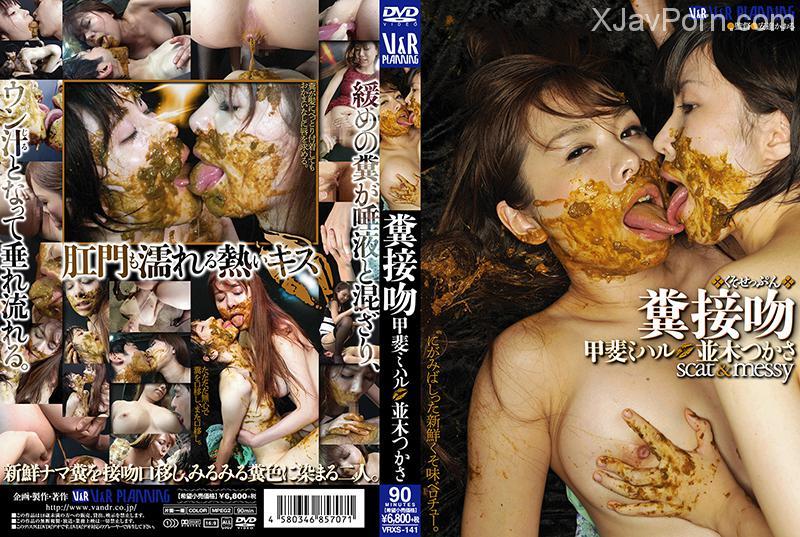 [VRXS-141] 糞接吻 甲斐ミハル 並木つかさ Golden Showers レズ スカトロ Kai Miharu Lesbian Coprophagy