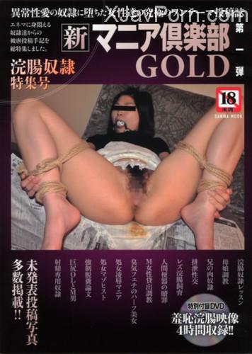 [NMG-01] Scat 新マニア倶楽部GOLD第一弾