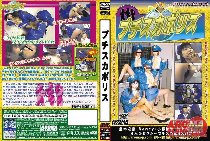 [ARMD-117] プチスカポリス(DVD) その他コスチューム 3P · 4P Lesbian その他スカトロ Other