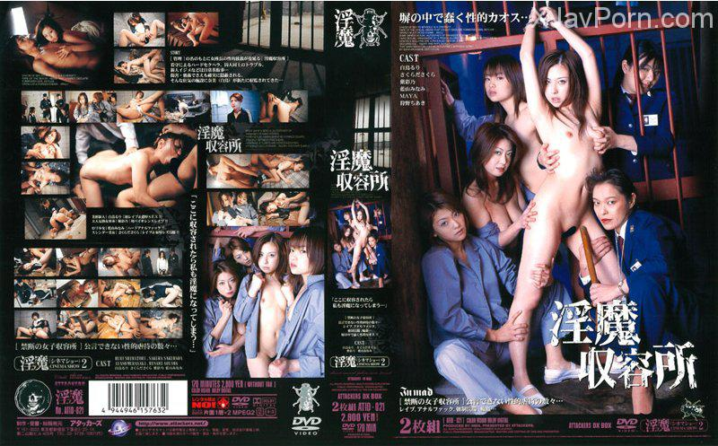 [ATID-021] 淫魔収容所 Rape Torture