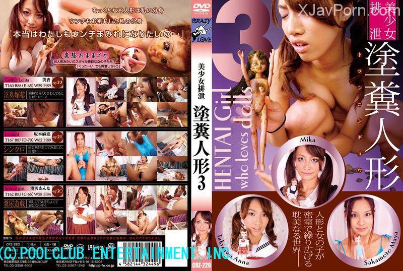 [CRZ-220] 美少女排泄 塗糞人形 3 プールクラブ・エンタテインメント 2009/11/20