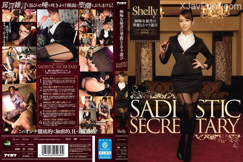 [IPZ-555] 極痴女秘書の華麗なるマラ遊び Shelly 3P ミニスカ パンスト Costume Actress Blow OL Mini Skirt Dirty