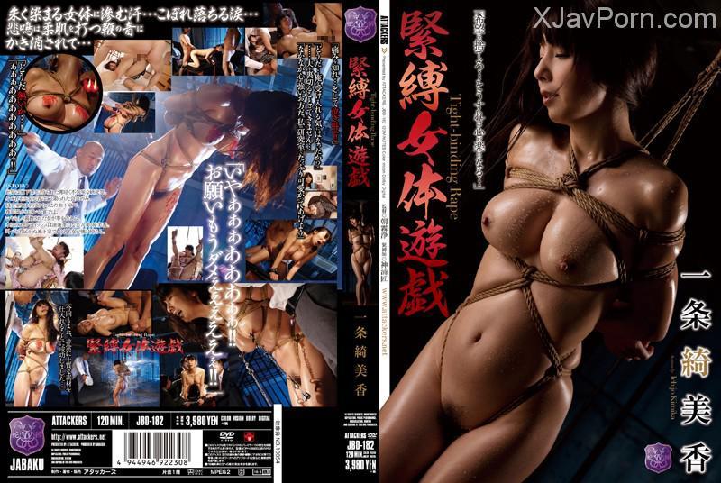 [JBD-182] 緊縛女体遊戯 一条綺美香 Big Tits 凌辱 3P Kimika Ichijo 巨乳 アタッカーズ