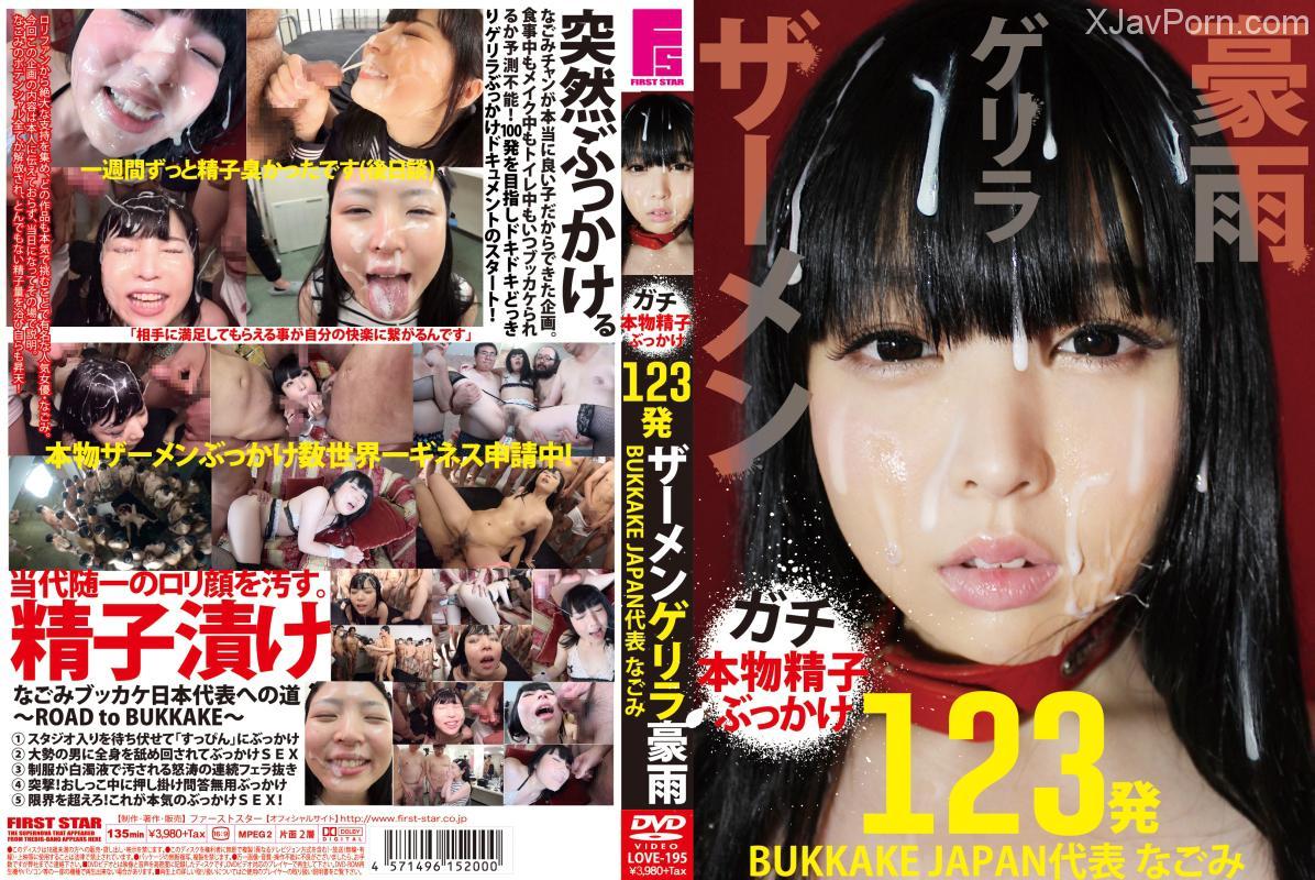 [LOVE-195] ザーメンゲリラ豪雨 BUKKAKE JAPAN代表 ... 乱交 Handjob Orgy 顔射・ザーメン 135分