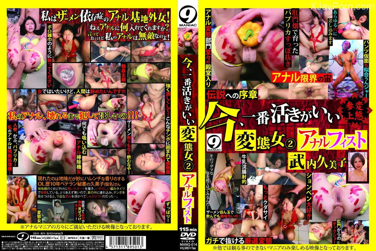 [MANQ-014] 今、一番活きがいい変態女2 アナルフィスト 2014/05/02 浣腸 Piss Drinking 水着 Anal Fist 飲尿 Semen