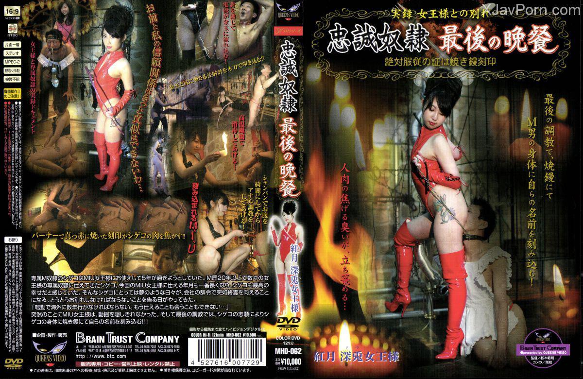[MHD-062] 忠誠奴隷 最後の晩餐 紅月深兎 女王様・M男 SM その他女王・SM 2008/09/20