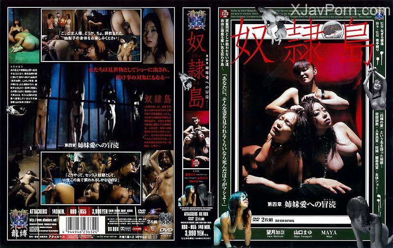 [RBD-055] 奴隷島  4 2007/01/28 縛り 他 Maya Yamaguchi 120分