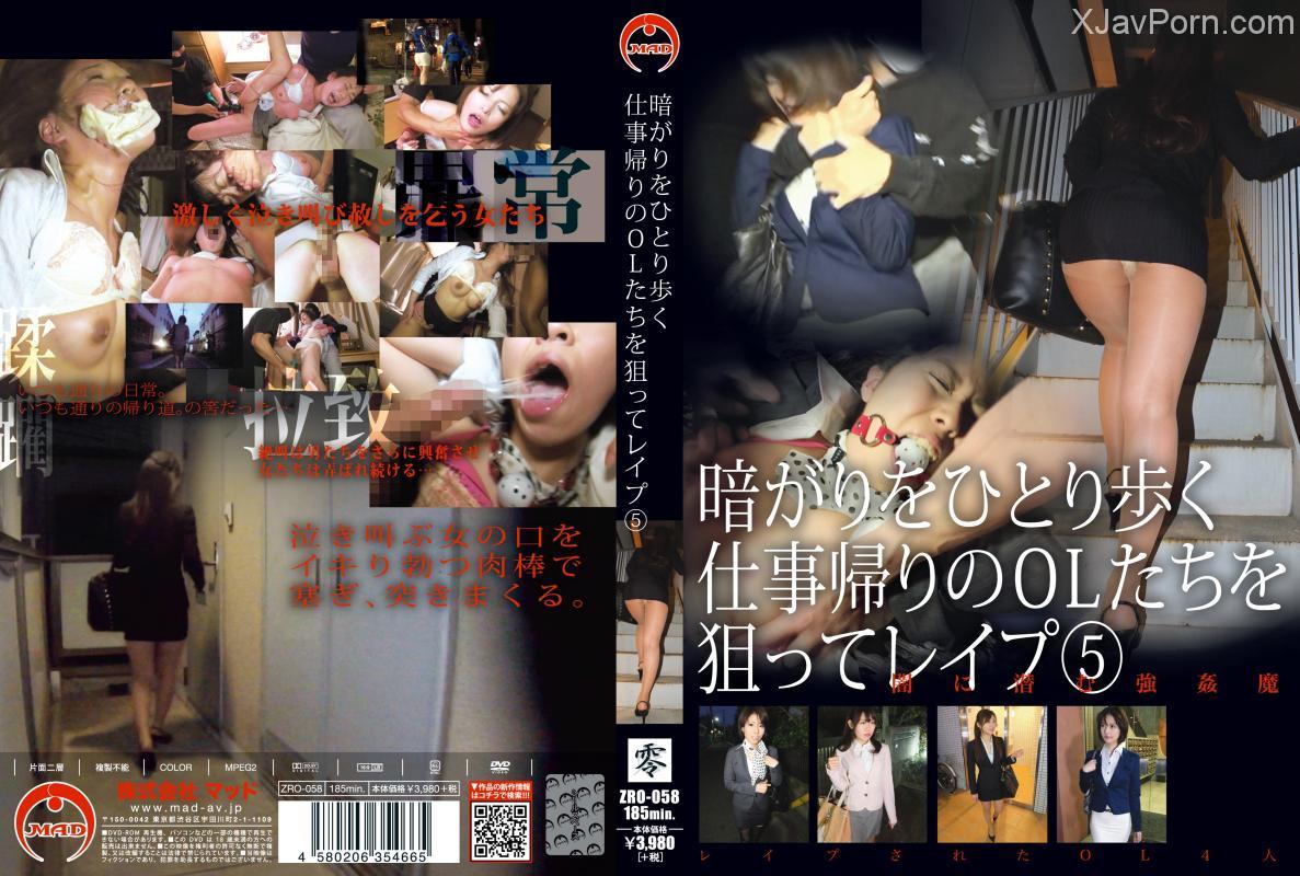 [ZRO-058] 暗がりをひとり歩く仕事帰りのOLを狙ってレイプ. .. 拘束 Rape Restraint MAD 零 コスチューム