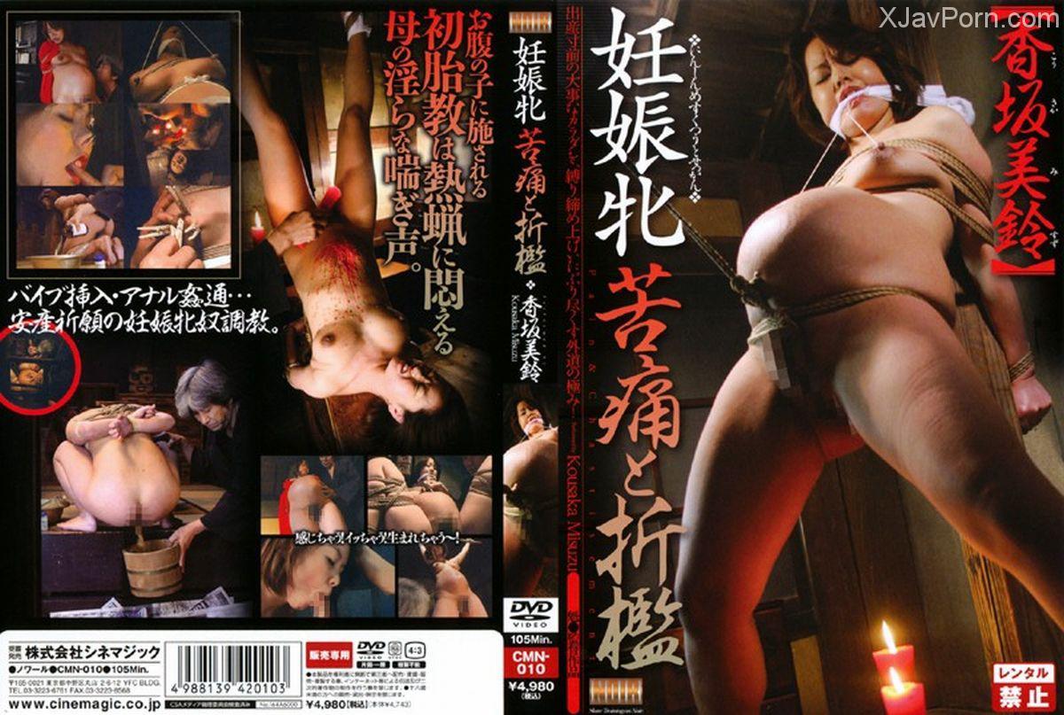 [CMN-010] 妊娠牝 苦痛と折檻 Pregnant Women Misuzu Kosaka