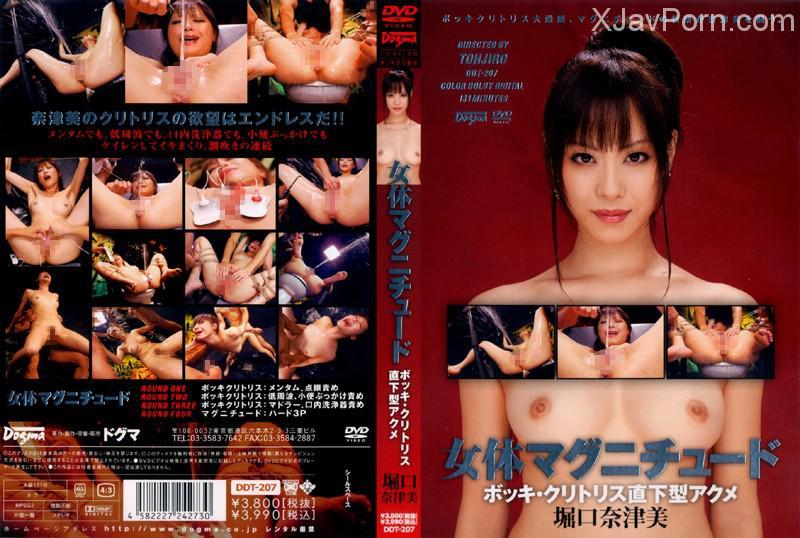 [DDT-207] 女体マグニチュード ボッキ・クリトリス直下型アクメ Planning 女優 Natsumi Horiguchi チンポコ・マグニチュード