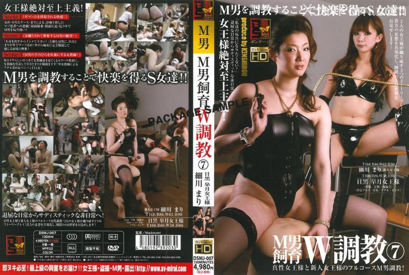 [DSMJ-007] M男飼育W調教  7 Torture 細川まり ボンテージ