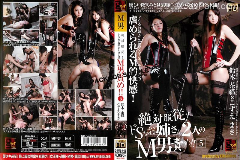 [DSML-005] 絶対服従! ドSなお姉さん2人のM男責め!! 5 女王様・M男 Amateur 2011/02/25