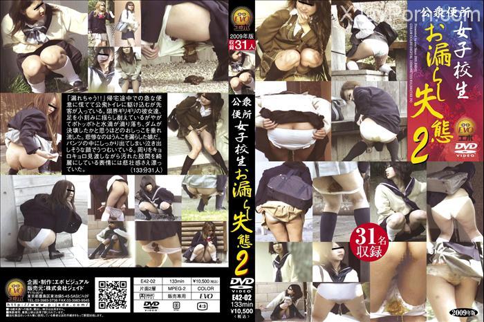 [E42-02] 公衆便所 女子○○お漏らし失態  2 トイレ(盗撮) 2009/05/16 放尿 女子校生