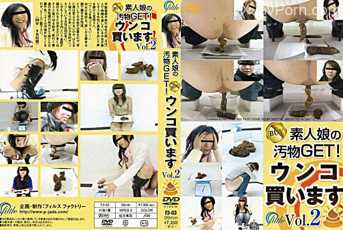 [F3-03] 素人娘の汚物GET! ウンコ買います 2 2005/12/08 Amateur スカトロ