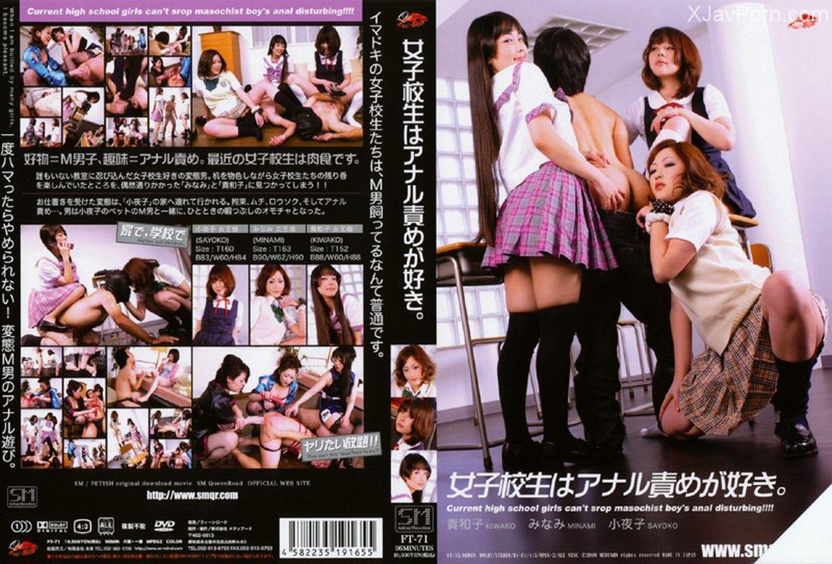 [FT-71] 女子校生はアナル責めが好き。 その他女子校生 SM 2010/03/25