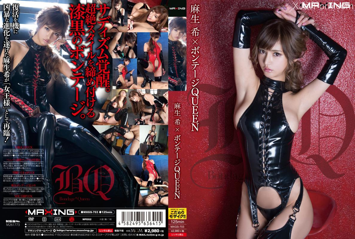 [MXGS-703] 麻生希×ボンテージQUEEN 凌辱 足コキ Tall Boots Strap-On Dildo 調教 女優 スパンキング・鞭打ち 2014/11/16
