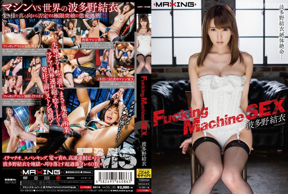 [MXGS-818] Fucking Machine SEX 波多野結衣 イラマ Drill Big Tits Acme ドリル 2015/10/16