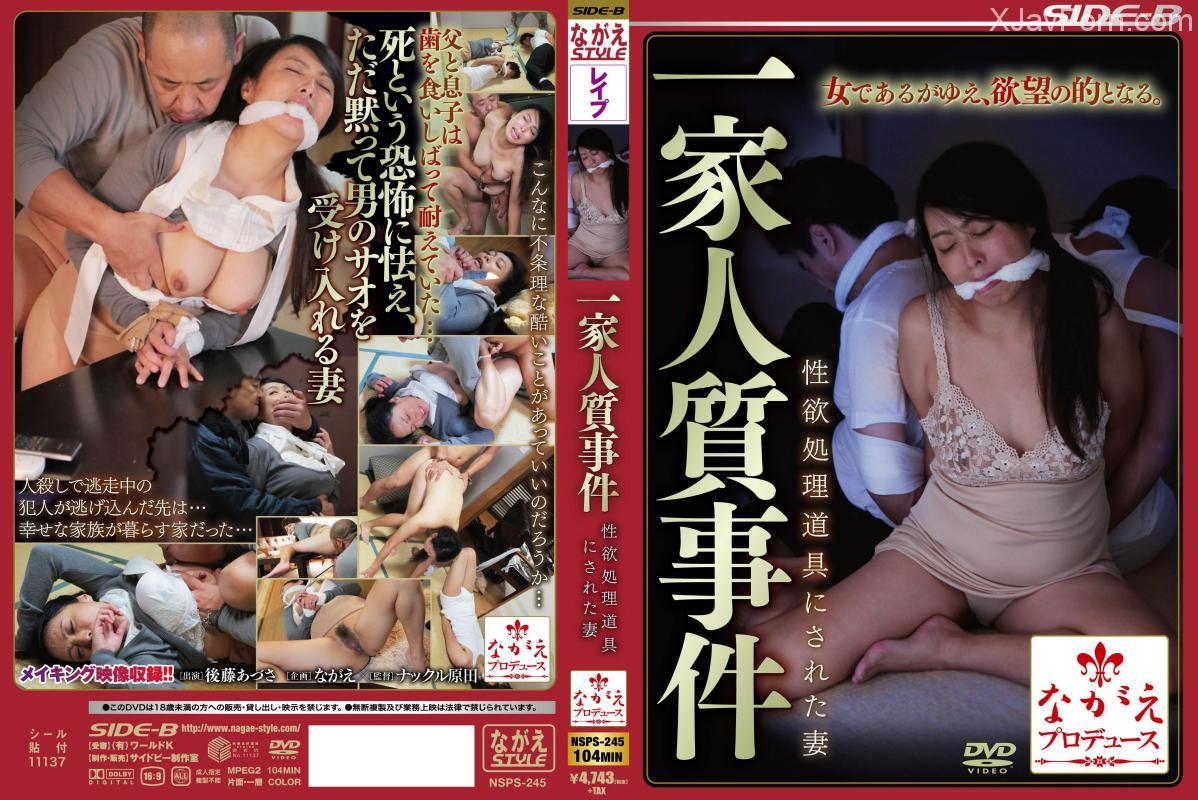 [NSPS-245] 一家人質事件~性欲処理道具にされた妻~ 2014/02/25 ながえSTYLE