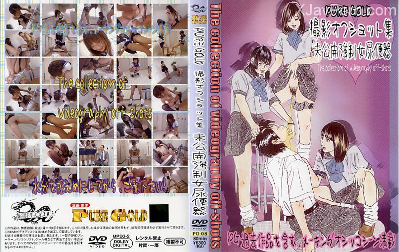 [PG-08] PUREGOLD撮影オフショット集 80分 スカトロ 2007/02/09
