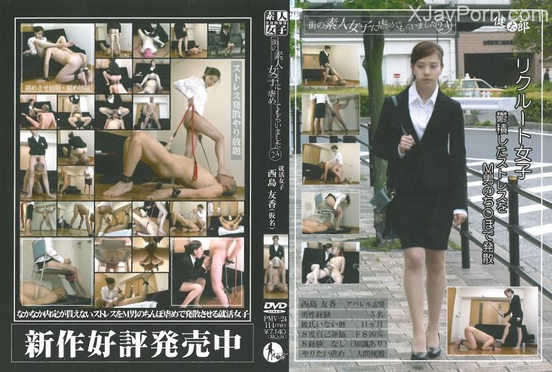 [PMV-24] 街の素人女子に虐めてもらいました  24 SM Queen その他女王・SM 2012/08/10 Golden Showers
