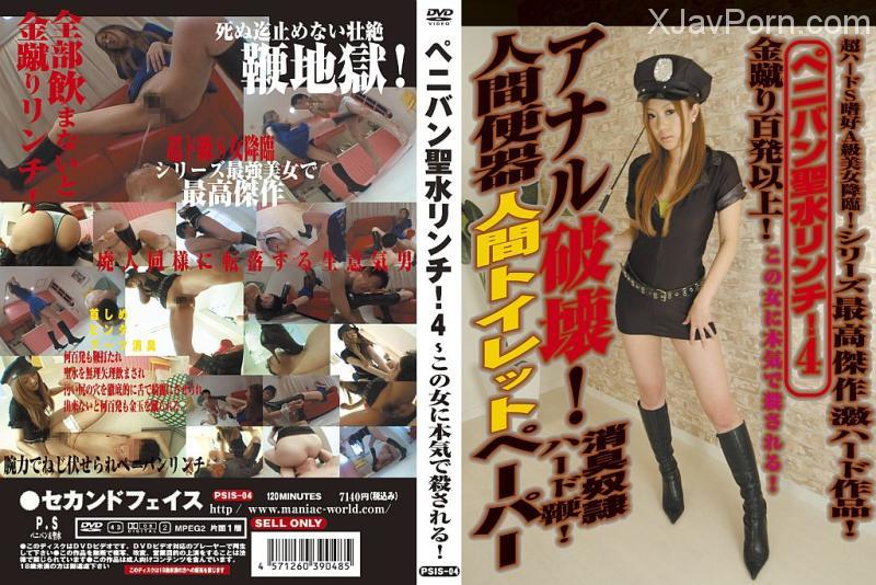 [PSIS-04] ペニバン聖水リンチ この女に本気で殺される Tied 女王様 Golden Showers 放尿 ブーツ・パンプス(フェチ)